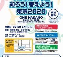 東京2020大会 1年前カウントダウンイベントの画像