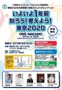 東京2020大会 1年前カウントダウンイベント