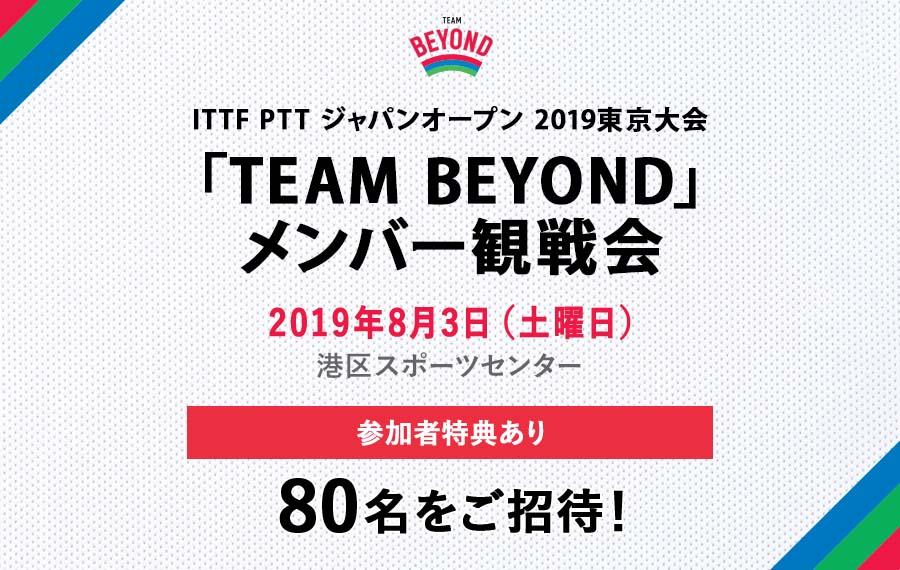 メンバー限定 観戦会を実施!「ITTF PTT ジャパンオープン 2019東京大会」開催!の画像