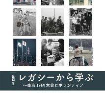 レガシーから学ぶ~東京1964大会とボランティアの画像