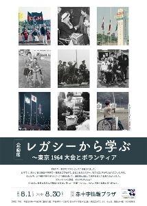 レガシーから学ぶ~東京1964大会とボランティア