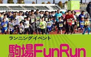 駒場ファンラン(第5回さいたま国際マラソン)の画像