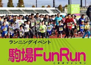 駒場ファンラン(第5回さいたま国際マラソン)