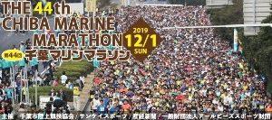 第44回千葉マリンマラソン兼第25回千葉ハーフマラソン大会の画像
