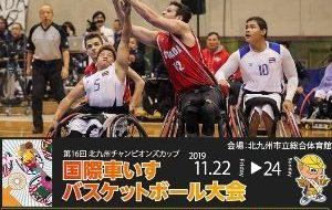 第16回北九州チャンピオンズカップ 国際車いすバスケットボール大会の画像