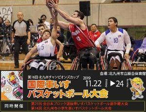 第16回北九州チャンピオンズカップ 国際車いすバスケットボール大会