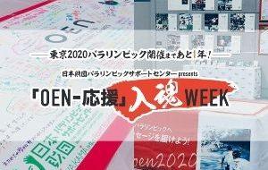 ~東京2020パラリンピック 開催まであと1年!~「OENー応援」入魂WEEKの画像