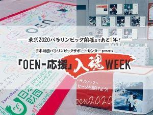 ~東京2020パラリンピック 開催まであと1年!~「OENー応援」入魂WEEK
