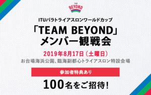 TEAM BEYOND観戦会を実施!「ITUパラトライアスロンワールドカップ」開催!の画像