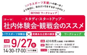企業・団体向けBEYONDワークショップ「社内体験会・観戦会のススメ」開催!の画像