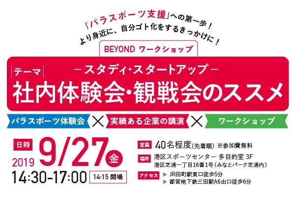 企業・団体向けBEYONDワークショップ「社内体験会・観戦会のススメ」開催!