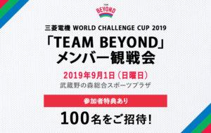 TEAM BEYOND観戦会を実施!「三菱電機 WORLD CHALLENGE CUP 2019」開催!の画像