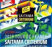 J:COM presents 2019ツール・ド・フランスさいたまクリテリウムの画像