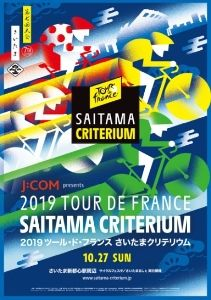 J:COM presents 2019ツール・ド・フランスさいたまクリテリウム