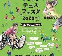 かながわテニスフェスタ2020-1(マイナス1)の画像