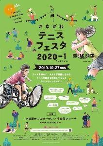 かながわテニスフェスタ2020-1(マイナス1)