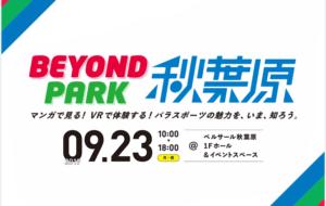 9月23日(月・祝)に【BEYOND PARK秋葉原】開催!特設ページはこちらからの画像