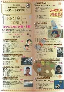 なかのZERO笑いと健康フェスティバル2019~アートの令月~