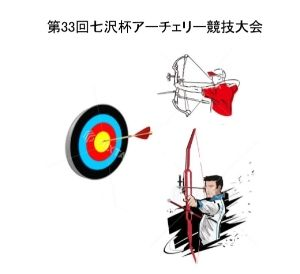 第33回七沢杯アーチェリー競技大会