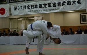 第34回全日本視覚障害者柔道大会の画像