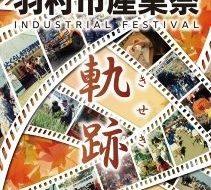 第50回 羽村市産業祭の画像