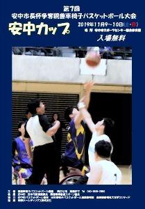 第7回安中市長杯争奪親善車椅子バスケットボール大会