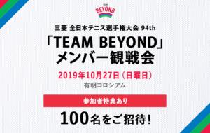 「TEAM BEYOND」観戦会を実施!「三菱 全日本テニス選手権大会 94th」開催!の画像