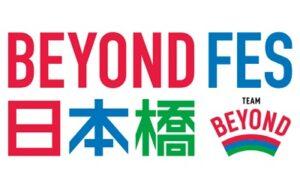 みんなが楽しめる!それがパラスポーツ!「BEYOND FES 日本橋」詳細決定!の画像