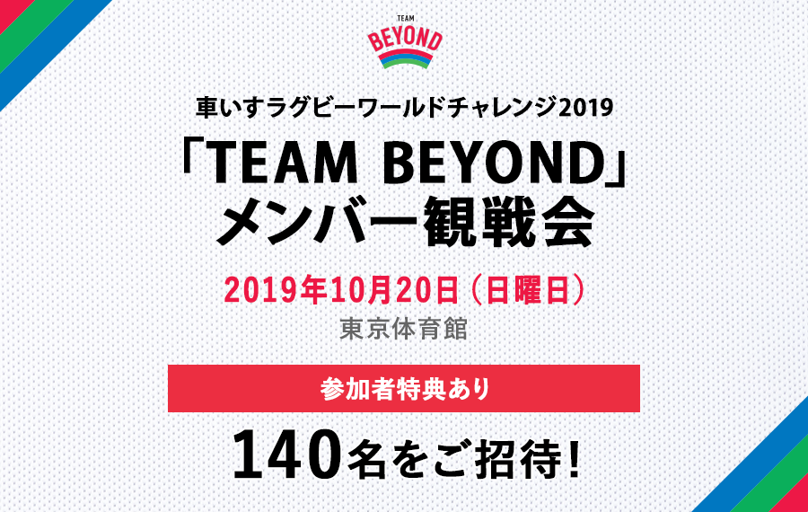 「TEAM BEYOND」観戦会を実施!「車いすラグビーワールドチャレンジ2019」開催!の画像