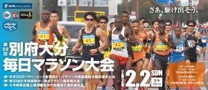 第69回別府大分毎日マラソン大会兼第20回日本視覚障がい男子マラソン選手権大会の画像
