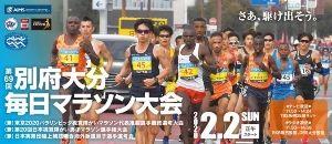 第69回別府大分毎日マラソン大会兼第20回日本視覚障がい男子マラソン選手権大会