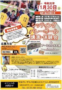 シッティングバレーボール講演・体験会&アート絵合わせゲーム