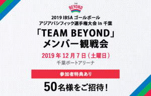 「TEAM BEYOND」観戦会を実施!「2019 IBSA ゴールボール アジアパシフィック選手権大会 in 千葉」開催!の画像
