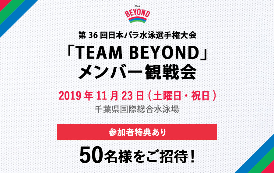 「TEAM BEYOND」観戦会を実施!「第36回日本パラ水泳選手権大会」開催!の画像