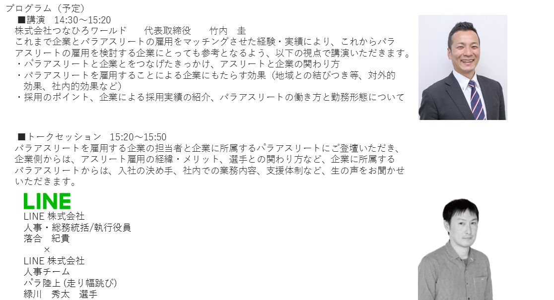 企業・団体向けBEYONDワークショップ「パラアスリート雇用がもたらすこと」開催!
