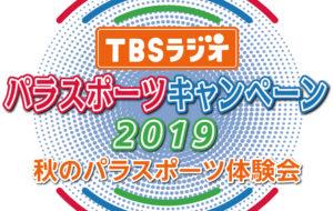 TBSラジオパラスポーツキャンペーン2019 ~秋のパラスポーツ体験会~ 開催!の画像