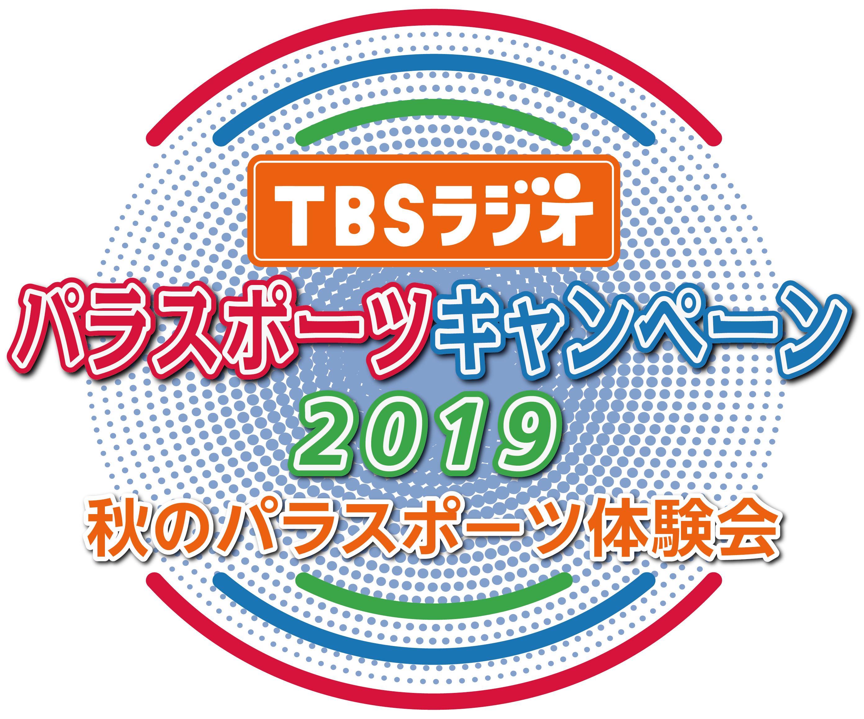 TBSラジオパラスポーツキャンペーン2019 ~秋のパラスポーツ体験会~ 開催!