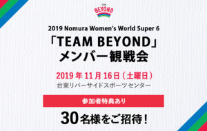 「TEAM BEYOND」観戦会を実施!「2019 Nomura Women's World Super 6」開催!の画像