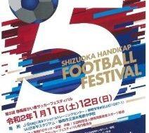 第5回 静岡障がい者サッカーフェスティバル2日目(J-ステップ・IAI日本平スタジアム・庵原中学校)の画像