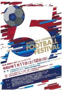第5回 静岡障がい者サッカーフェスティバル2日目(J-ステップ・IAI日本平スタジアム・庵原中学校)