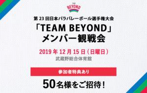 「TEAM BEYOND」観戦会を実施!「第23回日本パラバレーボール選手権大会」開催!の画像