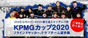 KPMGカップ ブラインドサッカークラブチーム選手権2020