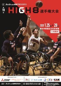 ネッツトヨタ湘南PRESENTS 第19回HIGH8選手権大会