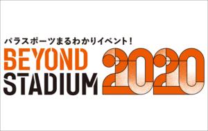 BEYOND STADIUM 2020 ポスター&パラスポーツクイズの画像