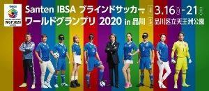 Santen IBSA ブラインドサッカーワールドグランプリ 2020 in 品川の画像