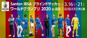 Santen IBSA ブラインドサッカーワールドグランプリ 2020 in 品川