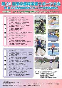 第21回東京都障害者スポーツ大会 卓球(身体・精神部門、知的部門)