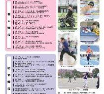 第21回東京都障害者スポーツ大会 陸上競技(身体・精神部門)の画像
