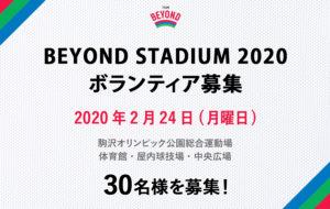 BEYOND STADIUM 2020 ボランティア募集の画像