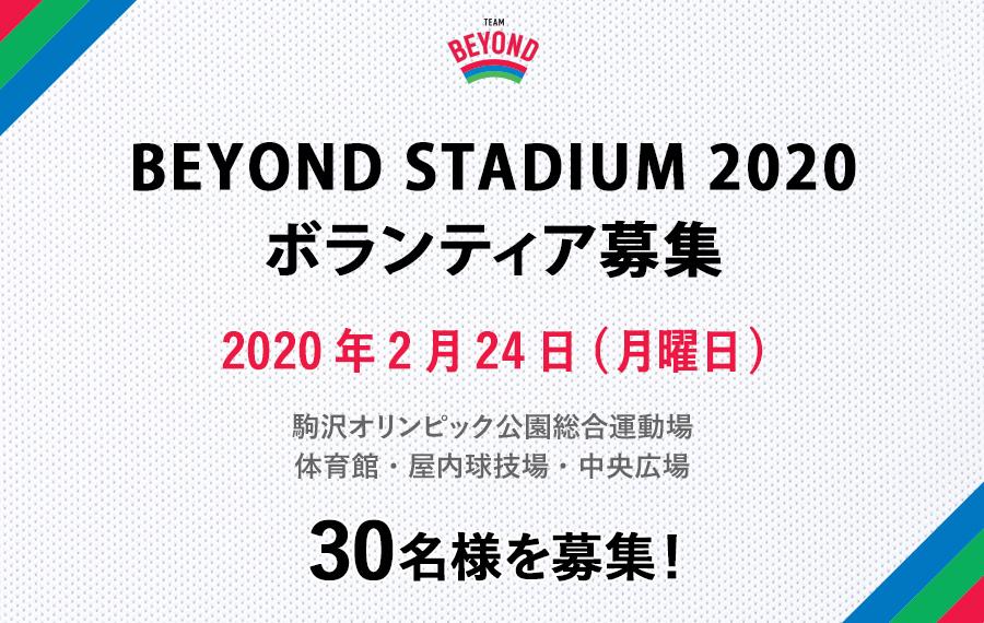 BEYOND STADIUM 2020 ボランティア募集